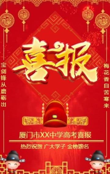 大红喜庆烟花动态背景中国风卡通高考喜报贺报学校宣传