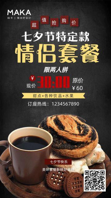 七夕节甜点餐饮行业情侣套餐促销活动手机宣传海报