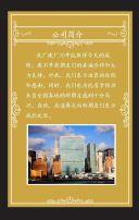黑金简约会议邀请函翻页H5
