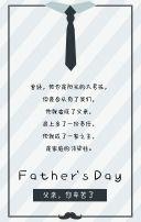 卡通领带简约父亲节企业祝福