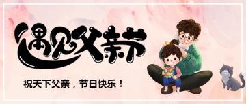 遇见父亲节父亲节卡通手绘风节日祝福贺卡微信公众号封面