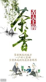 绿色清新茶艺茶道科普茶馆开业宣传海报