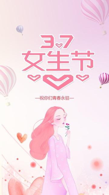 三七女生节温馨可爱个人祝福海报