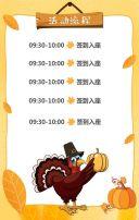 幼儿园感恩节亲子活动卡通风格邀请函
