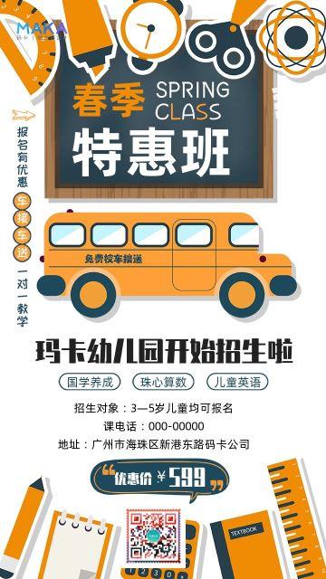黄色卡通白色简约风春季招生系列幼儿园教育行业招生促销宣传海报