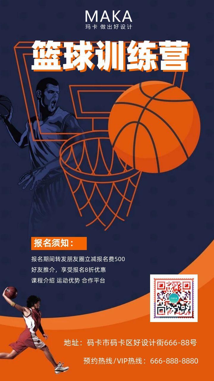 蓝色简约扁平篮球招生宣传海报