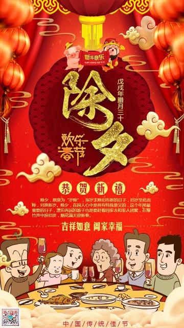 大红喜庆中国风传统新春佳节除夕祝福贺卡宣传海报