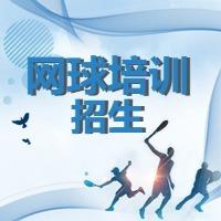 清新运动风网球培训招生宣传微信公众号封面小图模板