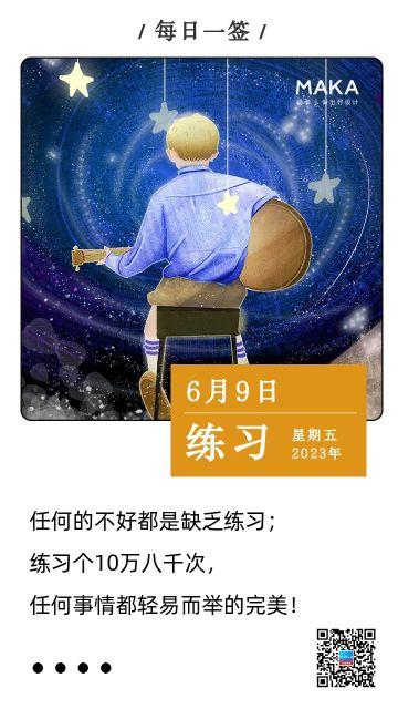 蓝色手绘小清新风格教育行业每日一签励志语录海报