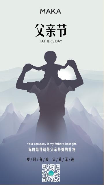 父亲节清新企业宣传手机海报