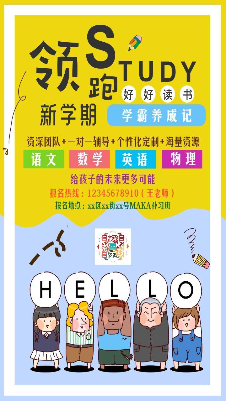 卡通手绘黄色蓝色教育培训招生宣传海报