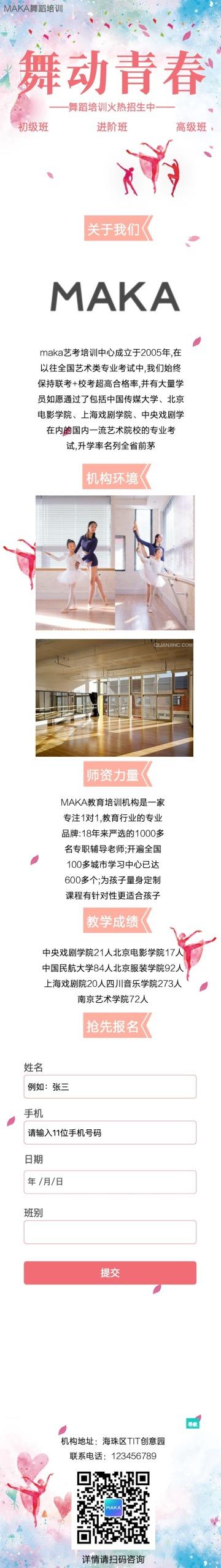 清新文艺教育培训艺术兴趣舞蹈班招生介绍推广单页