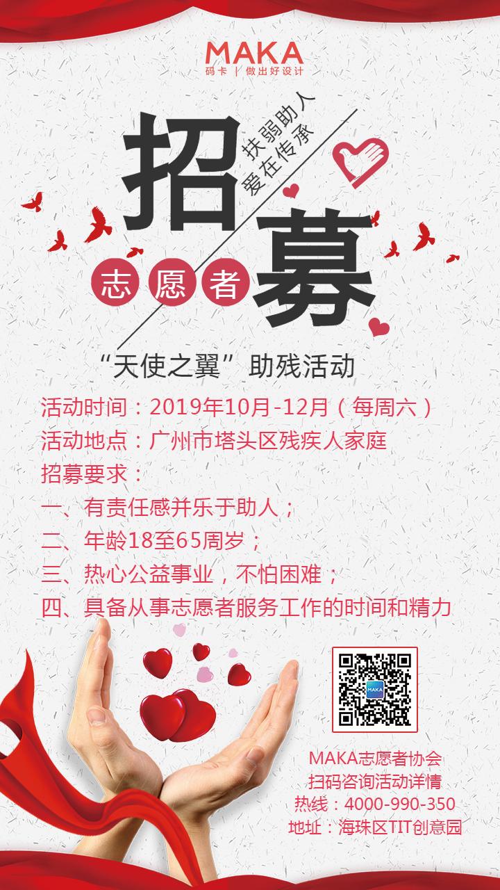 招募志愿者手机宣传海报