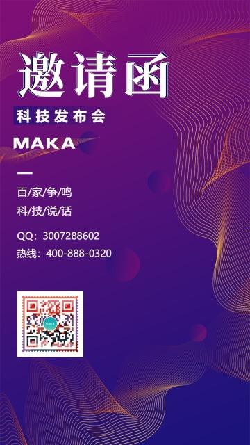 紫色风科技邀请函海报