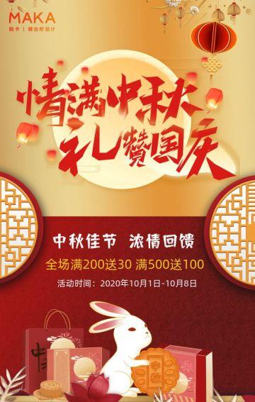 金色大气中国风中秋商家月饼促销动态H5模板