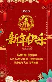 2018企业/公司/个人新年、春节红色喜庆中国风新年祝福贺卡、新春祝福贺卡、春节祝福