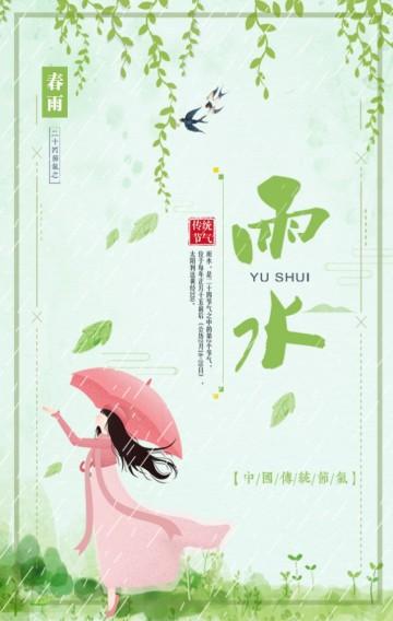 雨水二十四节气宣传清新唯美绿色