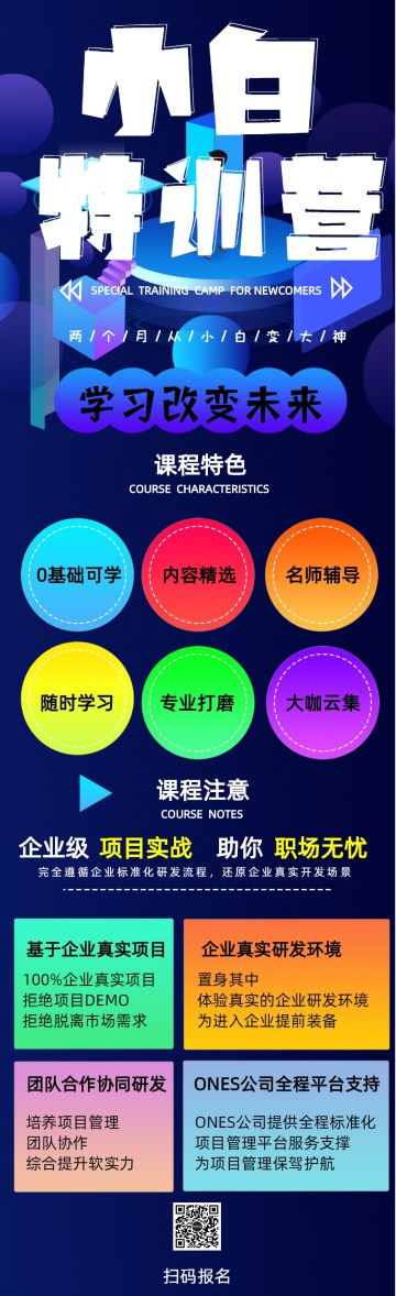 小白特训营招生网络学习简章海报