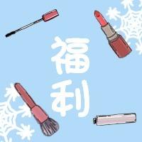 蓝色卡通手绘美妆福利公众号小图