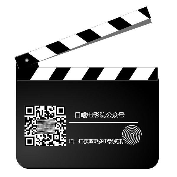 电影媒体公众号推广宣传二维码影院推广宣传简约大气原创-曰曦