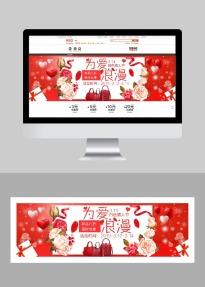 红色唯美3.14白色情人节促销折扣宣传推广活动通用banner