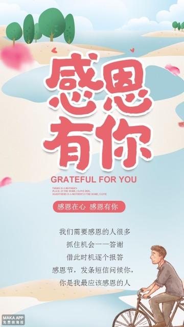 清新文艺温馨唯美粉色感恩节个人祝福模板