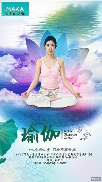 健美瑜伽宣传
