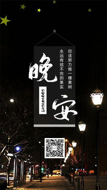 简约文晚安心情你好励志朋友圈精选日签手机版海报