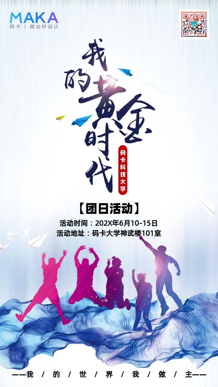 蓝色炫酷风大学生团日活动宣传海报
