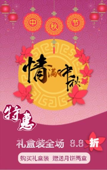 中秋节 月饼 活动促销 活动推广
