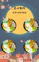 深蓝色简约中秋节节日促销翻页H5