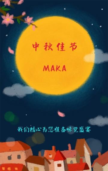 中秋节日促销函