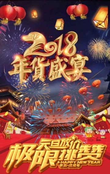 2018元旦促销活动/新店开业/年终感恩钜惠祝福贺卡