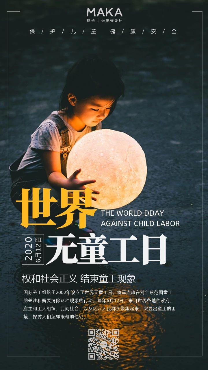 黑色扁平世界无童工日公益宣传手机海报