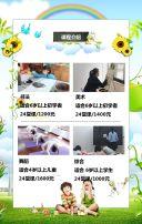 暑期艺术班招生清新卡通美术舞蹈培训学校招生H5