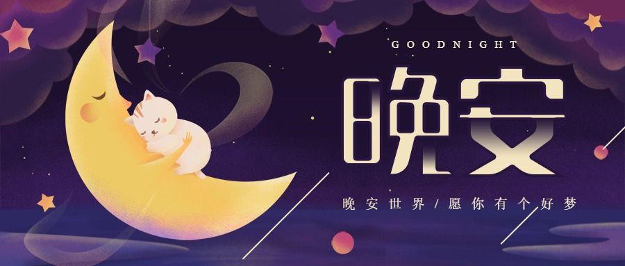 唯美紫色月亮猫咪小清新早晚安励志日签晚安心情寄语微信公众号封面大图