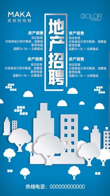 中介房地产招聘视频海报(三颜色设计)