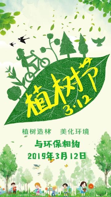 3.12植树节绿色清新通用公益宣传海报