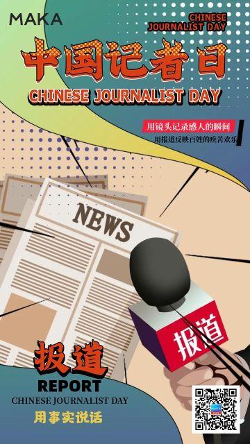 粉色卡通风中国记者日公益宣传海报