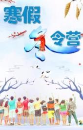 简约大气时尚冬令营/亲子游/野外生存培训/滑雪/野营