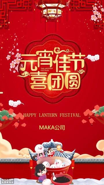 中国风元宵节祝福贺卡海报