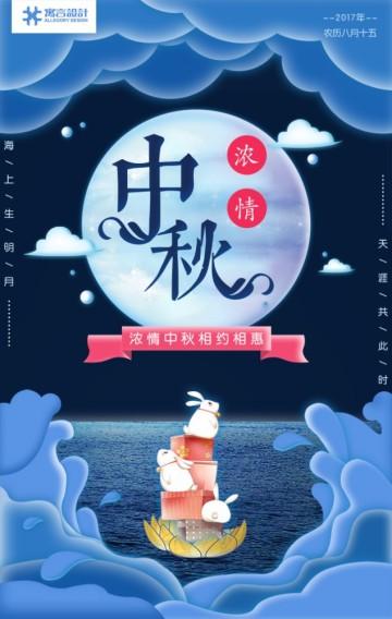 【商铺促销】浓情中秋月饼产品促销 中秋国庆双节钜惠 唯美中国风