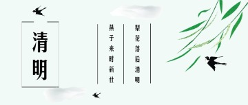 水墨文艺清新清明节公众号封面头条