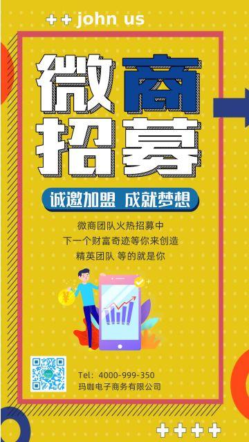 黄色调互联网微商电商招募合伙人代理商宣传手机海报宣传