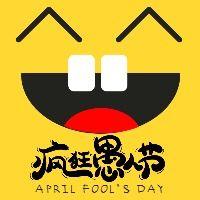 愚人节简约手绘黄色笑脸商家节日宣传公众号封面小图-次条