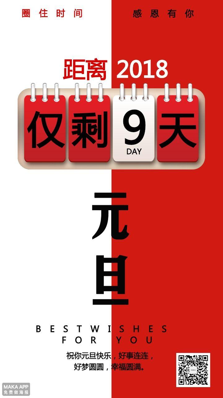 元旦祝福元旦倒计时新年祝福新年倒计时