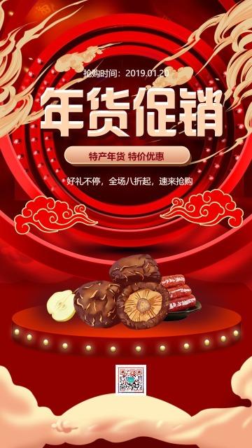 中国风年货促销海报