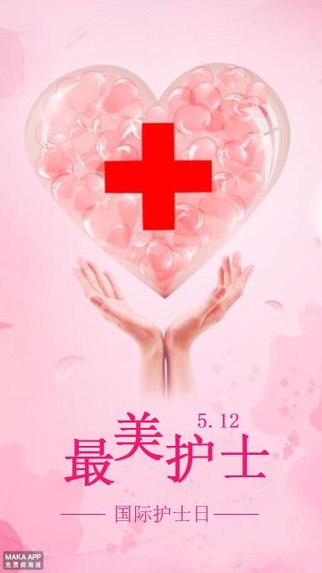 护士节 5.12国际护士节 护士节海报 护士节宣传 护士节贺卡 护士节祝福卡