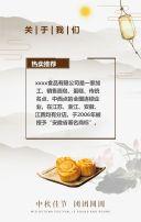 中国风 中秋贺卡 商家促销