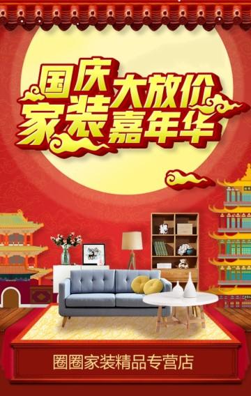 红色中国风国庆中秋双节家装卖场节日促销翻页H5